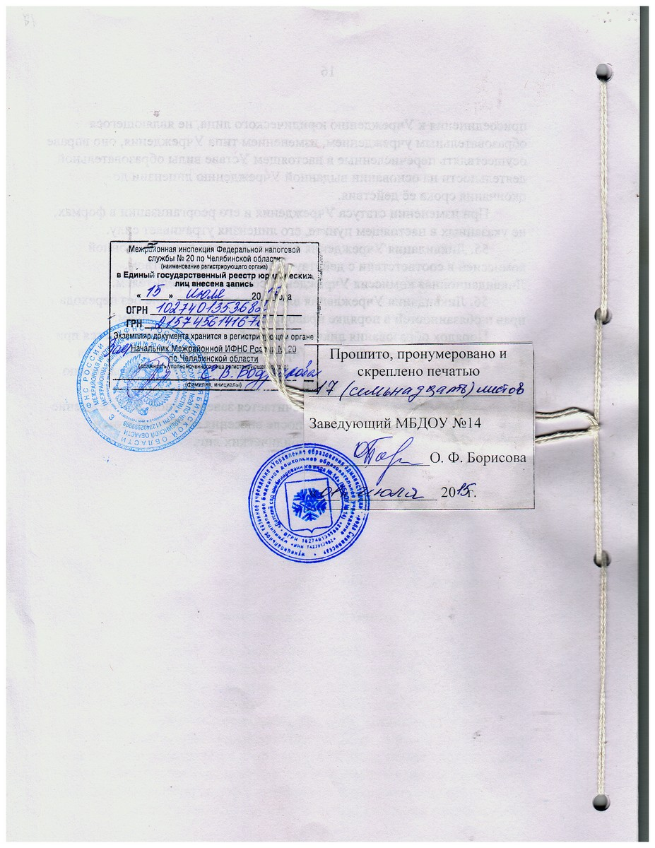 Все о правильном сшивании документов: способы 63